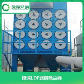 陶瓷机械水泥塑胶行业工业粉尘沉流式脉冲滤筒除尘器