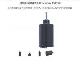 E+H 污泥界面传感器 CUS71D-AA1A