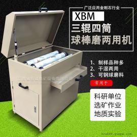 XMB三辊四筒球棒磨两用机〈多筒棒磨机〈多筒同时磨料