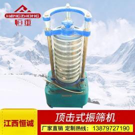 实验室小型振动筛分设备*生产厂家