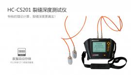 HC-CS201 裂缝深度测试仪