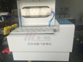 全自动水浴氮吹仪CYNS-12定量氮气浓缩仪24位