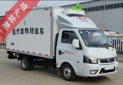 国六东风逸途医疗废物转运车
