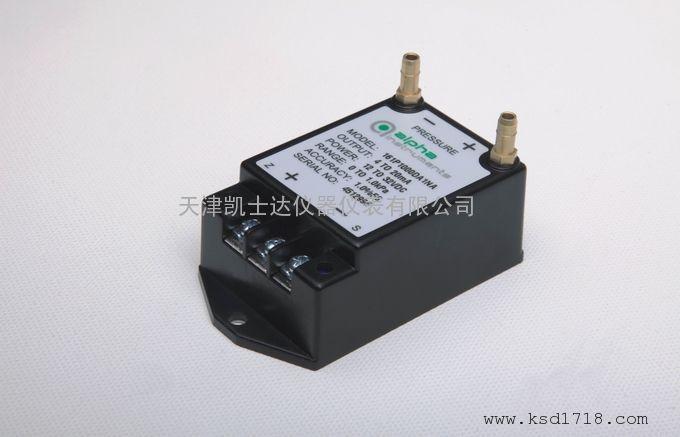 ALPHA165压力传感器alpha165微压差压传感器变送器