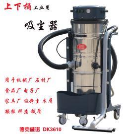 旋风分离式大功率上下分离桶清理垃圾方便吸尘器3600W吸颗粒焊渣