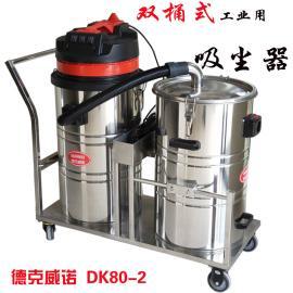 家具厂木材厂吸木屑粉尘颗粒用强力双桶式工业吸尘器不锈钢材质