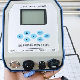 氟化物采样专用 LB-2070 空气氟化物采样器