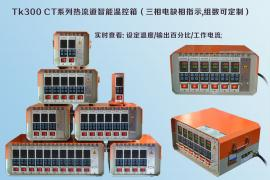 hot system热流道温控器TK102 TK18 TK300 MD90热流道温控器箱
