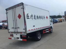 3吨医疗废物运输车厂家