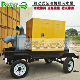 防汛大功率水泵 8寸柴油机自吸污水泵 便携移动式柴油机水泵机组