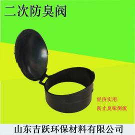 厕所革命 厕所专用二次防臭器 蹲便器专用