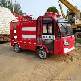 电动四轮消防车 新能源小型水罐消防洒水车