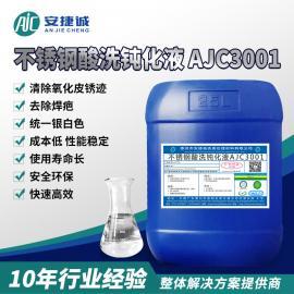 不锈钢酸洗钝化液AJC-3001