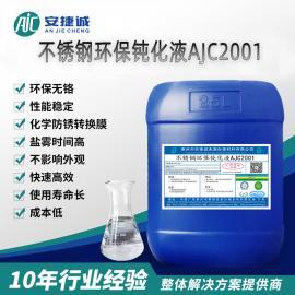 不锈钢环保钝化液AJC-2001