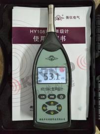 衡仪声级计 HY108