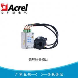免布线Lora无线通讯多功能电表 环保用电计量模块AEW100-D36X