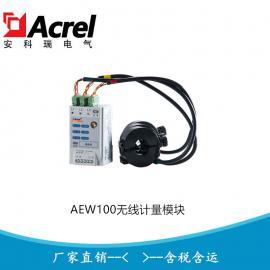 电力运维电表 无线多功能采集装置 穿刺取电计量模块AEW100-D20X