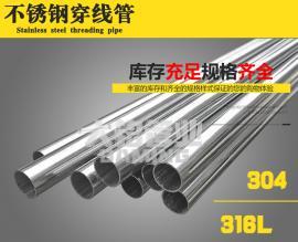 酒店项目用304不锈钢电线导管穿线管