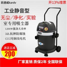 凯德威无尘室吸尘器DL-1232W 干湿无尘室吸尘器 千级无尘吸尘器