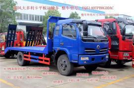 东风多利卡5.4米平板运输车