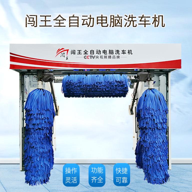 全自动洗车设备品牌 闯王毛刷式全自动电脑洗车机采购
