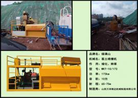 堤坝水利工程绿化喷播机