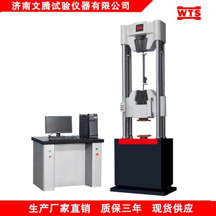 文腾试验机 WAW-E型液压万能试验机 金属非金属拉力试验机