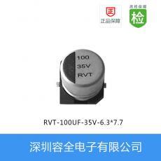 贴片电解电容 100UF 35V 6.3*7.7 现货RVT系列