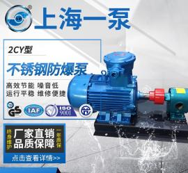 一泵KCB2CY�X��油泵 耐磨�X�式�油泵 高�糊X���滑油泵