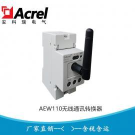 安科瑞无线通讯转换器 RS485无线组网通讯仪AEW110-L