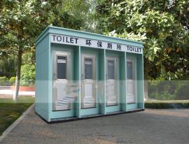 环保厕所 集装箱厕所 移动厕所 太阳能厕所 生态厕所