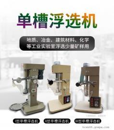 实验浮选机还选江西恒诚XFD单槽浮选机