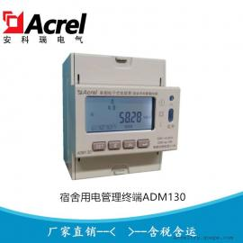 单相电子式电能表 宿舍用电管理终端 恶性负载识别电表ADM130