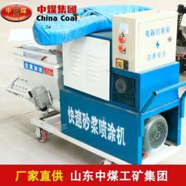 GLP-3B型砂浆喷涂机,砂浆喷涂机货源畅销