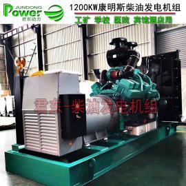 君东宾馆酒店用康明斯1200KW柴油发电机组自启动康明斯发电机组