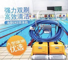 游泳池海豚全自动吸污机 游泳池池底吸尘器