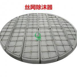 丝网除沫器 PP除沫器 不锈钢丝网除沫器 除雾效率高