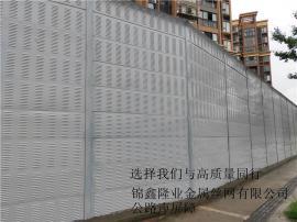 公路噪音治理声屏障 隔音板 隔音墙