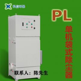 PL单机布袋除尘器 振打高效除尘设备