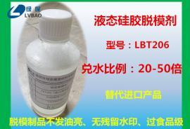 绿保LB206液态硅胶脱模剂