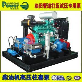 君东柴油机高压清洗泵150Mpa管道试压泵打压泵柴油机高压柱塞泵