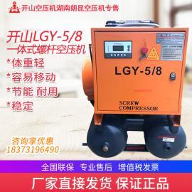 开山LG系列移动电动螺杆空压机工地专用风镐机冲气泵机