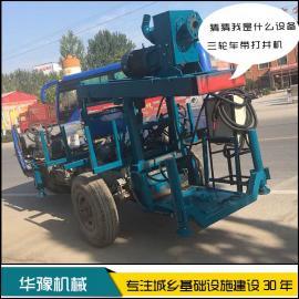 华豫地源热泵钻机三轮车带正循环打井机 钻井机设备