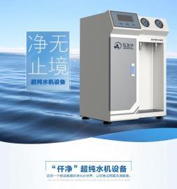 仟净纯水北京赛车供 QC系列10-30L超纯水机丨实验室纯水北京赛车