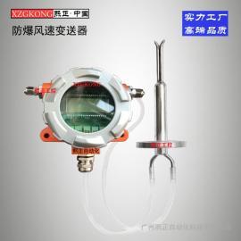 防爆风速变送器 超高温型皮托管风速变送器 烟气高温风速仪 安装