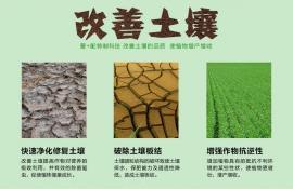 土壤改良剂,土壤催化剂,土壤调理剂,土壤增肥剂