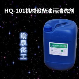 HQ-126金属去油污清洗剂,除油速度快的清洁剂