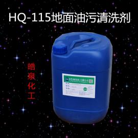 HQ-115地面油污清洗剂,水泥地,油漆地面除油剂