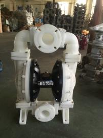 QBY-80工程塑料隔膜泵