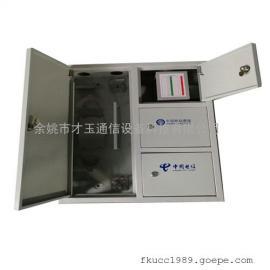 48芯三网合一光缆分光分纤箱,FTTB小区光纤入户楼道箱